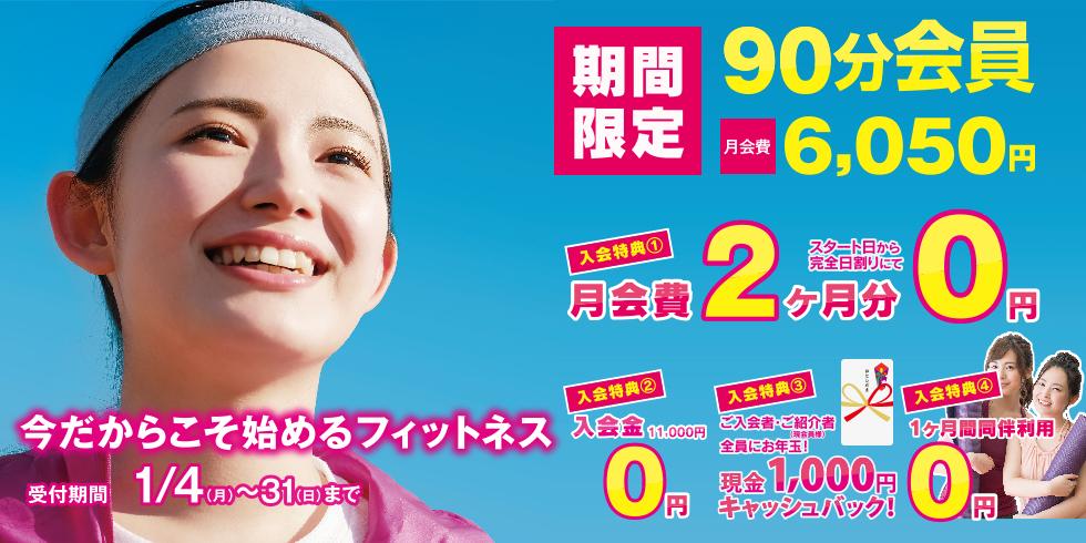 【期間限定】「90分会員」月会費2ヶ月分0円!入会金0円!現金1,000円キャッシュバック!1ヶ月間同伴利用0円!