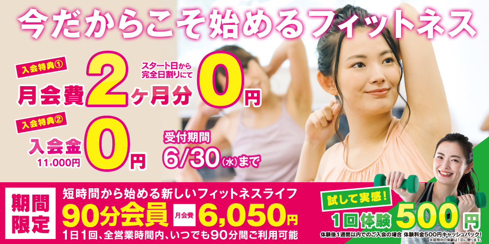【期間限定】「90分会員」月会費2ヶ月分0円!入会金0円!試して実感1回体験500円!